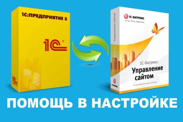 Помогу настроить 1С УТ для интеграции с Битрикс 1 - kwork.ru