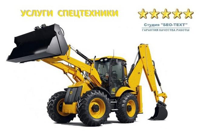 Кворк от Студии ,,SEO-text,, Услуги спецтехники 1 - kwork.ru