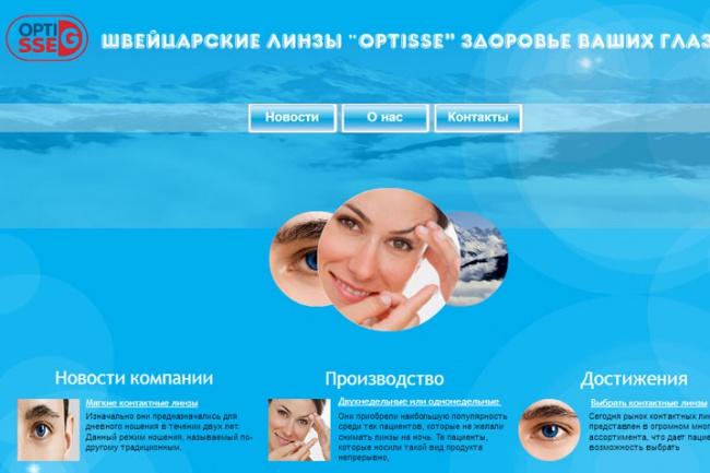 Сделаю шапку для вашего сайта 1 - kwork.ru