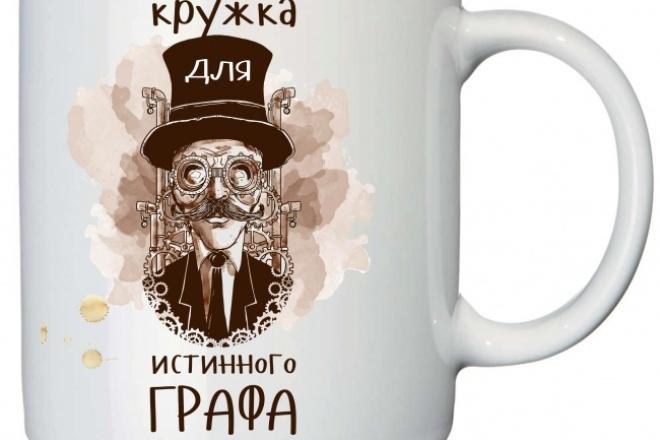 дизайн для прикольной кружки 1 - kwork.ru