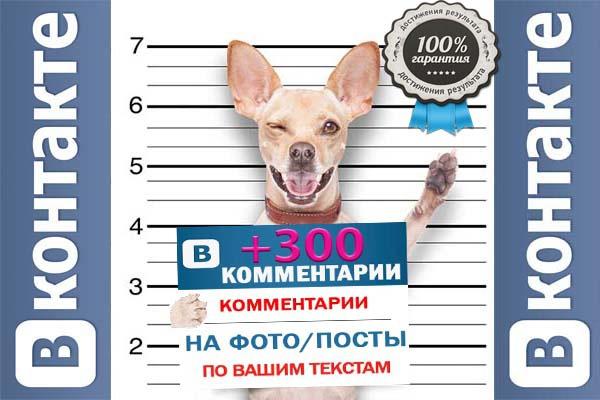 Комментарии ВК 1 - kwork.ru