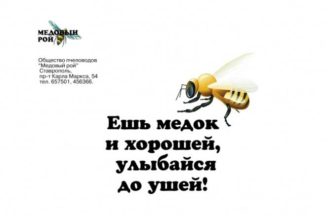 Разработаю печатную продукцию 1 - kwork.ru