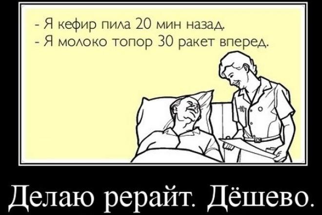 Качественный SEO рерайт 25000 символов 1 - kwork.ru