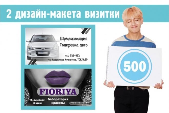 Сделаю 2 замечательных дизайн-макета двухсторонней визитки 1 - kwork.ru