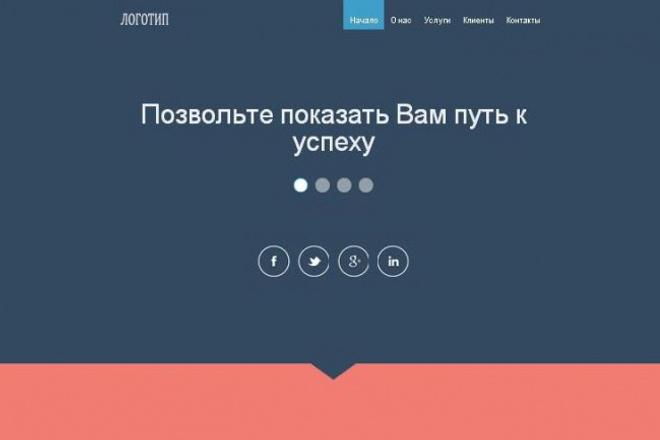 Разработаю одностраничный сайт, Landing Page, сайт-визитку 1 - kwork.ru
