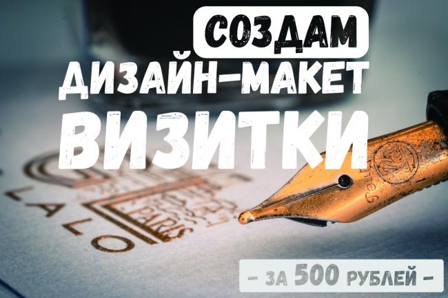 Создам дизайн-макет визиткиВизитки<br>Создам для Вас уникальный дизайн-макет визитки (персональная визитка, корпоративная визитка, деловая визитка) с учётом всех Ваших пожеланий и предпочтений. Возможно изготовление макета нестандартного размера или формы с горизонтальной и вертикальной ориентацией. За 500 рублей Вы получите: 1. Один вариант дизайна одно- или двухсторонней взитной карточки 2. Визитка в формате .jpeg 3. Необходимое количество правок Для качественной и быстрой работы укажите всю необходимую информацию, перечисленную в разделе Что понадобится продавцу. Три любые правки совершенно бесплатны. Если у Вас возникли вопросы при заказе обязательно пишите в ЛС. Также обратите внимание на дополнительные опции заказа и мои другие кворки, возможно, Вас что-то заинтересует.<br>
