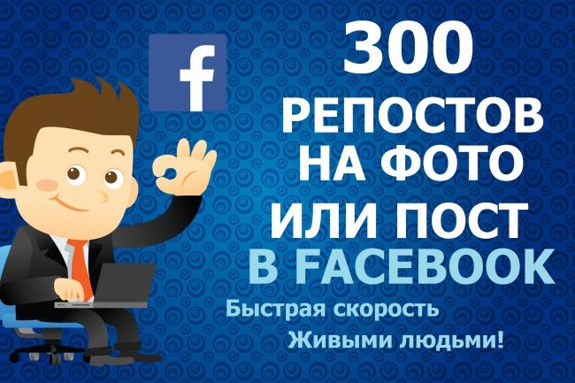 300 репостов на фото или пост в вашем Facebook 1 - kwork.ru