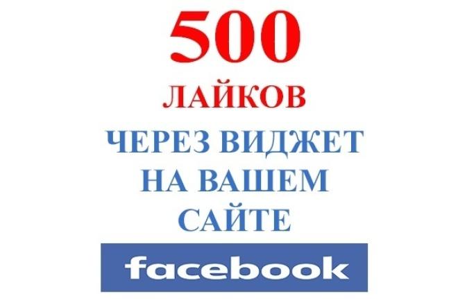 """500 лайков через кнопки """"Лайк"""" Facebook на Вашем сайте 1 - kwork.ru"""
