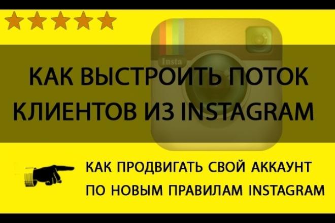 Обучу раскрутке instagram аккаунта 1 - kwork.ru