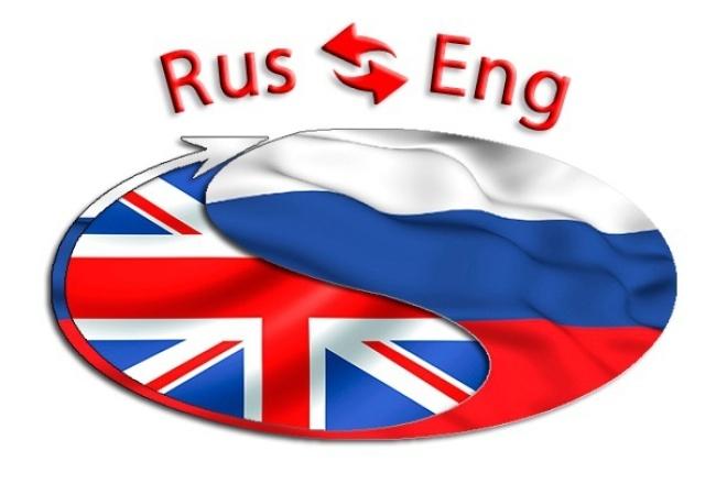 Выполню качественный перевод en-ru или ru-en 1 - kwork.ru