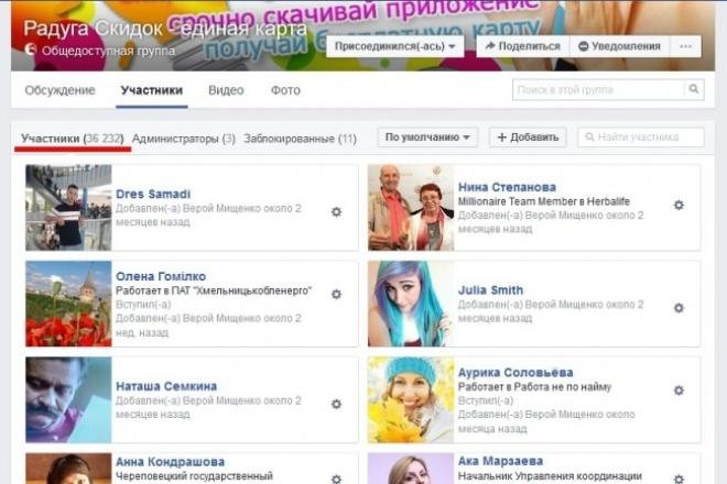 Закреплю ваш пост в группе на 39 000 чел. на Facebook (русская аудитория)Продвижение в социальных сетях<br>Группа на Фэйсбук: http://www.facebook.com/groups/radugakids/ Размещу рекламу на сутки с закреплением в самом верху. Если хотите чтоб я не удалял рекламу через сутки, оставил на всегда (покупайте в дополнительных опциях). Не размещаем рекламу алкоголя, секса. Удачи всем!<br>