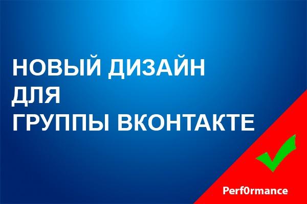 Новый дизайн для группы Вконтакте 1 - kwork.ru