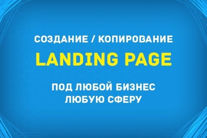 Скопирую/Создам Lending Page 1 - kwork.ru