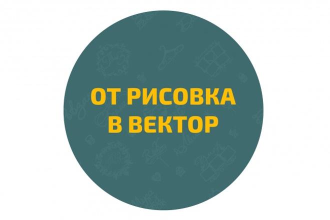 Переведу растр в вектор 1 - kwork.ru