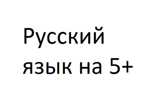 Окажу помощь в выполнении заданий по русскому языкуРепетиторы<br>Окажу помощь в выполнении заданий по русскому языку, а именно: напишу эссе, сделаю контрольную, тест, проверочную работу и т.п. Также возможно написание реферата и исследовательской работы.<br>