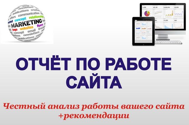 подготовлю подробный отчёт по сайту с рекомендациями 1 - kwork.ru