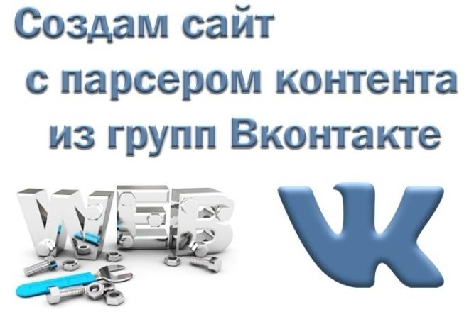 Создам сайт с парсером контента из вконтакте 1 - kwork.ru