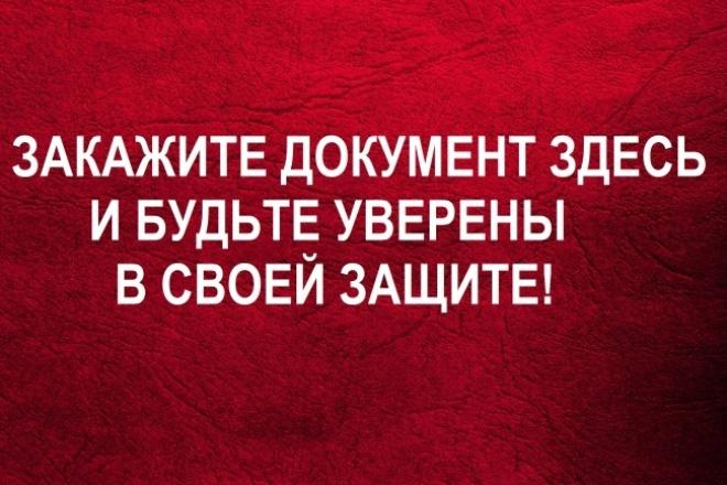 Составлю иск, претензию, доверенность 1 - kwork.ru