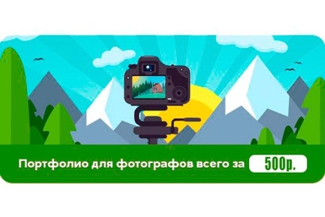 Создам сайт для фотографа 1 - kwork.ru