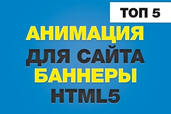 Сделаю анимацию для сайта 1 - kwork.ru