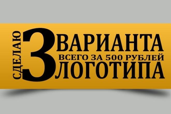 Делою логотипы 1 - kwork.ru