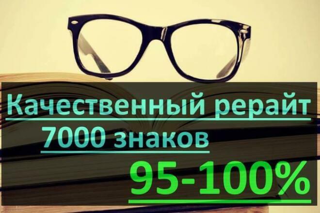 Качественный рерайт статей 7000 знаков 1 - kwork.ru