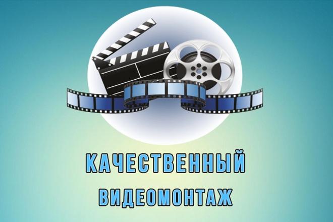 Сделаю качественный видеомонтаж 1 - kwork.ru