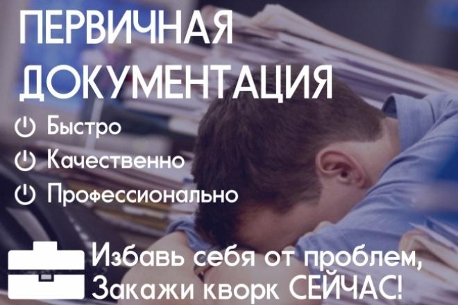 Подготовлю первичную документацию 1 - kwork.ru