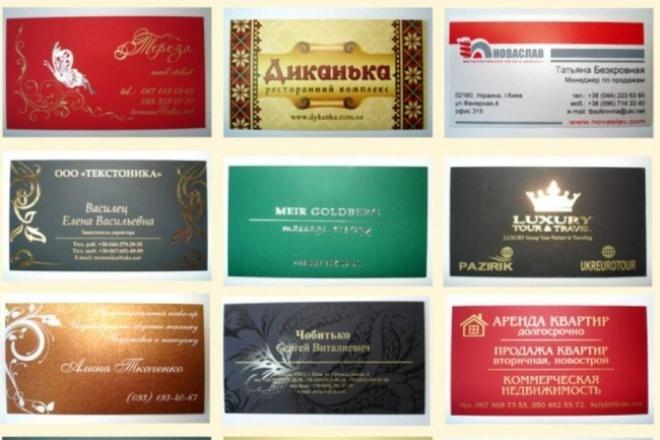 Сделаю дизайн визиткиВизитки<br>Если вам нужна визитная карточка, а точнее ее дизайн ? В этом я смогу вам помочь, сделаю визитку любой сложности .<br>