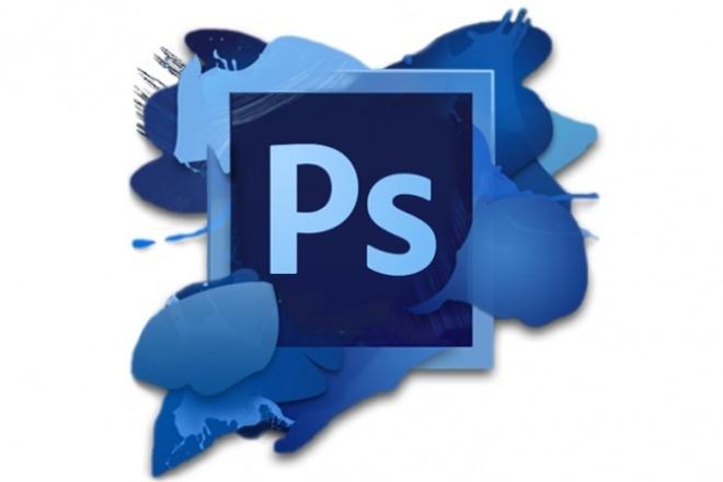 Сделаю любое редактирование вашей фотографии photoshopОбработка изображений<br>Могу отредактировать ваши фотографии, менять эффекты, добавлять к фоткам то , чего не хватает. Всё что угодно.<br>