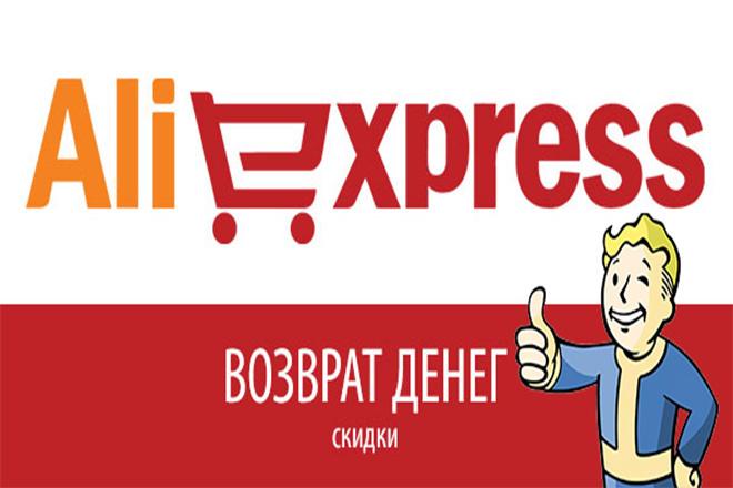 Расскажу способ возврата средств без товара на AliExpress 1 - kwork.ru