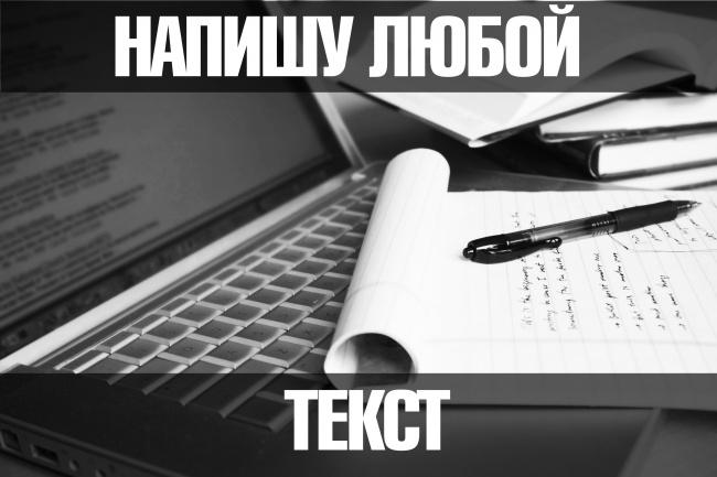 Напечатаю текст. 1 - kwork.ru