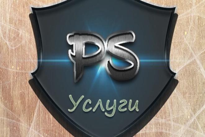 Сделаю несколько типов логотипов для группы клана в игреЛоготипы<br>Делаю логотипы в Adobe Photoshop CS6. Делаю на ваш вкус, в вашем стиле, какой преложите. С вами я буду постоянно советоваться и, если не понравится, я переделаю.<br>