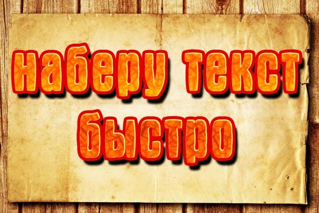Наберу текст быстро 1 - kwork.ru