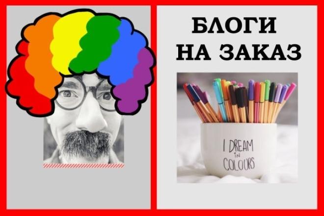 Создам блог на интересную Вам тематику 1 - kwork.ru