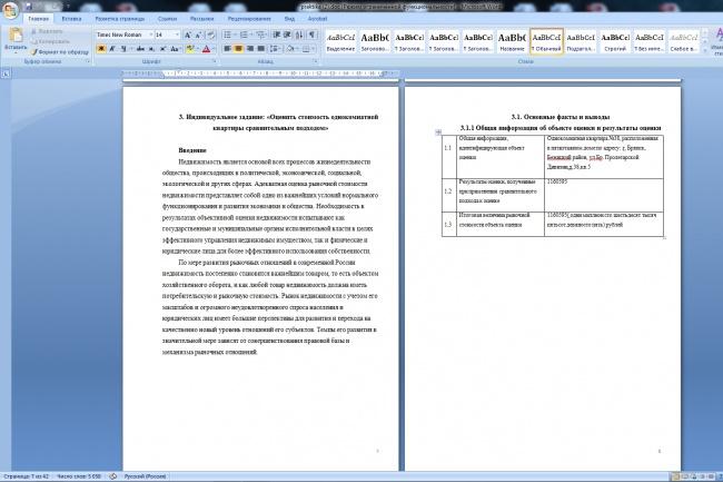 Отредактирую оформление отчета/доклада/курсовой/реферата/диплома по госту 1 - kwork.ru