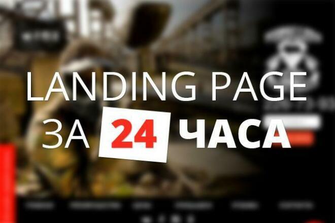 Разработаю Landing Page за 24 часа 1 - kwork.ru