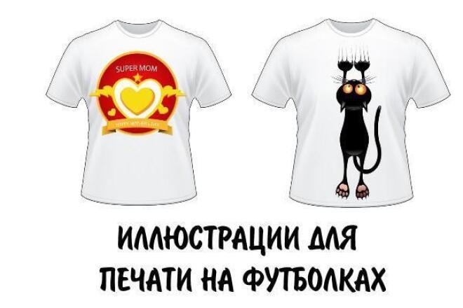 Создам яркую иллюстрацию для печати на футболках 1 - kwork.ru
