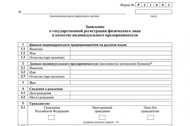 Заполнение заявления для регистрации ИП 1 - kwork.ru
