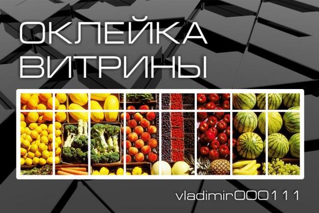 Оклейка витрин 1 - kwork.ru
