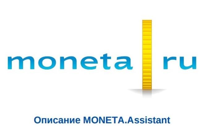 Интеграция с платежной системой МонетаДоработка сайтов<br>Предоставляю услуги по интеграции сайтов с платежной системы НКО Монета (moneta.ru) для приема онлай-платежей.<br>