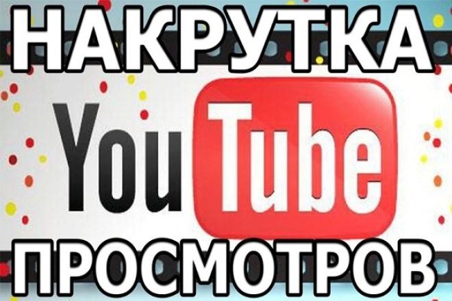 Накрутка реальных просмотров в YouTubeПродвижение в социальных сетях<br>Накрутка живых просмотров в YouTube с удержанием, без бана! Все делаю быстро и качественно, готово уже будет в течение одного дня!<br>