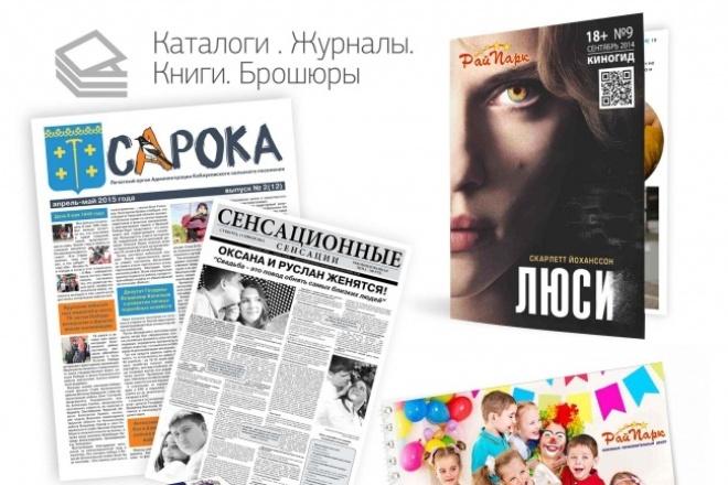 сделам дизайн каталога 1 - kwork.ru