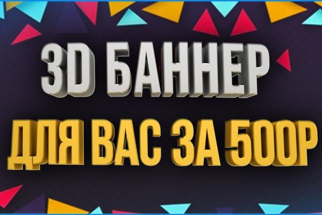 3D Баннер для вас за 500рФлеш и 3D-графика<br>Нарисую красивый баннер с 3D Буквами! Гарантирую творческий подход и ответственность исполнения! Короткие сроки и низкая цена!<br>