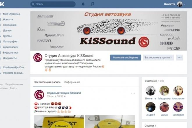 Оформление группы ВКонтактеДизайн групп в соцсетях<br>Создам для Вас красивое и функциональное оформление группы ВКонтакте: аватарка, баннер, обложка, меню.Дизайн в соответствии с Вашими пожеланиями. Установка бесплатно!<br>
