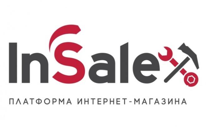 Доработаем ваш сайт на движке InSales 1 - kwork.ru