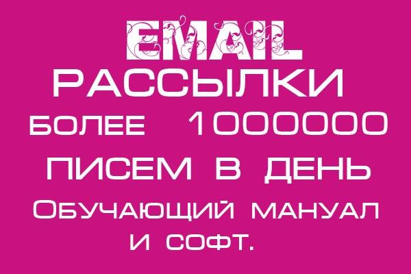 Передам обучающий материал и софт для email рассылокОбучение и консалтинг<br>Общий объём: 318 листов + 19 часов видео уроков. Вы узнаете о рассылках от 1000 писем в час до нескольких миллионов писем в день. Курс идеально подходит для всех начинающих, кто не сталкивался с рассылками, и теперь хочет ими заняться, а так же для арбитражников среднего уровня. Е-mail рассылки это мощный инструмент для продвижения своих товаров и сайтов или для работы на клиентов. Работайте с партнёрскими программами или предлагайте свои услуги. Пособие включает в себя: - Принципы работы спам фильтров. - Особенности работы с фильтрами gmail.com и yahoo. Особенности работы с зарубежными фильтрами. - Правила составления писем (текст, текст+картинка, html шаблон). - Организация рассылок через SMTP серверы и программное обеспечение (ePochta, AMS и т.д.) - Организация рассылок через скрипты на веб-сервере. - Организация рассылок через вебмайлер. На каждый заказ предоставляется ценный бонус! Автор курса ShOrtle 2014-2015 год (Без ограничения в распространении)<br>