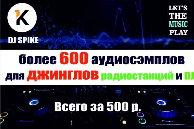 Пришлю более 600 аудиосэмплов для джинглов FX эффекты и голоса 1 - kwork.ru