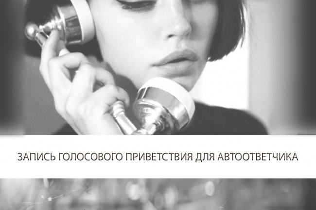 Запись голосового приветствия для автоответчикаАудиозапись и озвучка<br>Здравствуйте, я с удовольствием запишу голосовое приветствие для Вашего автоответчика. Голосовое приветствие для автоответчика будет записано приятным женским голосом. Я имею опыт работы на радио и телевидении более 15 лет, умею правильно интонировать и работать с голосом. По Вашему желанию приветствие может быть записано с разной интонацией. Для того, чтобы Вы остались довольны результатом моей работы, подробно опишите и укажите, что именно Вы хотите получить: текст, интонацию, правильные ударения и т.д.<br>