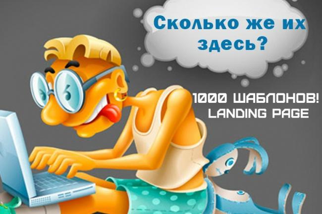 1000 Дизайнерских шаблонов Landing page 2017г 1 - kwork.ru